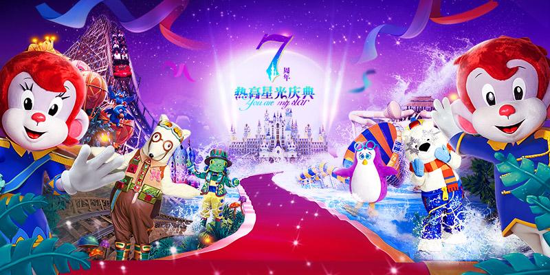 欢乐七载 一路芳华  ——  热高七周年庆典即将荣耀启幕